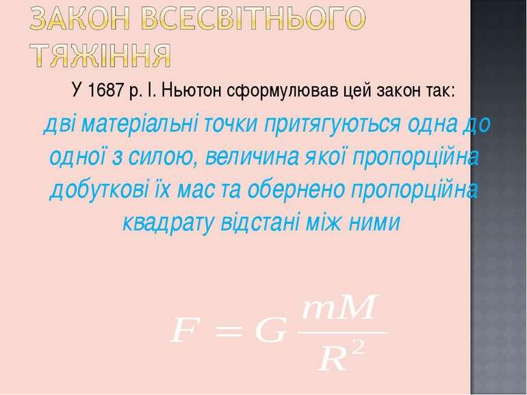 У 1687 р. І. Ньютон сформулював цей закон так: дві матеріальні точки притягую...