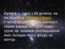 Сузір'я— одна з 88 ділянок, на які поділенанебесна сфера. У менш формальном...