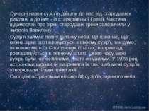 Сучасні назви сузір'їв дійшли до нас від стародавніх римлян, а до них - із ст...