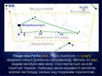 Півде нна Ри ба(лат.Piscis Austrinus) —сузір'япівденної півкулі [[небесна...