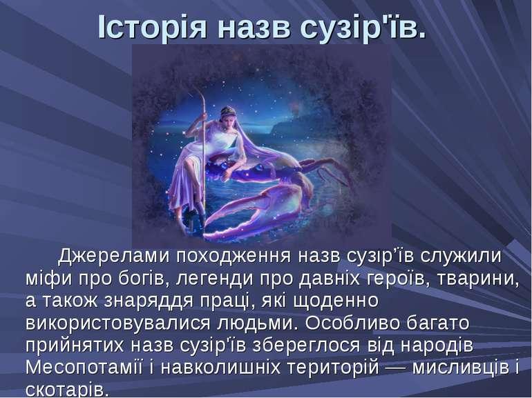 Історія назв сузір'їв. Джерелами походження назв сузір'їв служили міфи про бо...