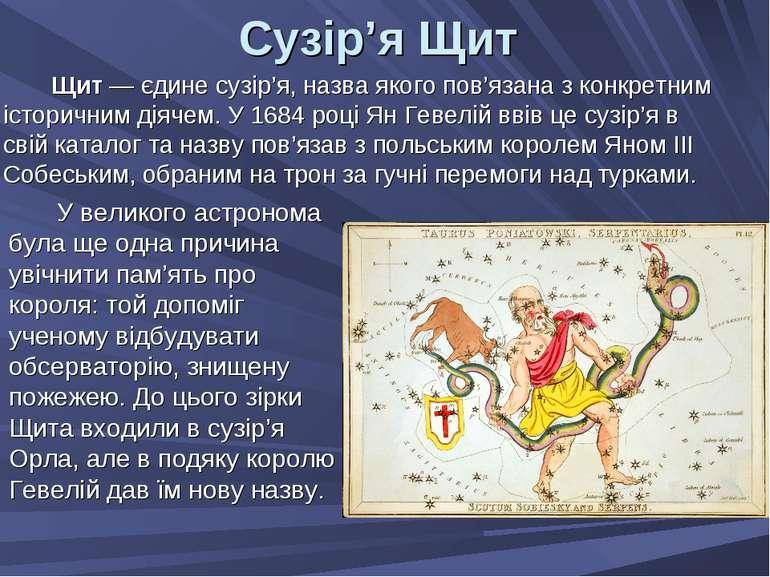 Сузір'я Щит Щит — єдине сузір'я, назва якого пов'язана з конкретним історични...