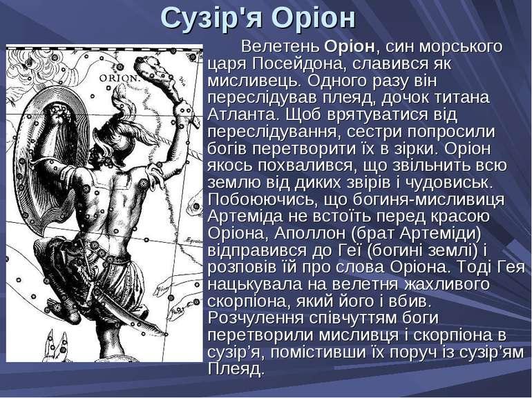 Сузір'я Оріон Велетень Оріон, син морського царя Посейдона, славився як мисли...