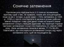 Сонячне затемнення Протягом року відбувається 2-3 сонячні затемнення, причому...