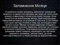 Затемнення Місяця Розроблена теорія затемнень забезпечує визначення моментів ...