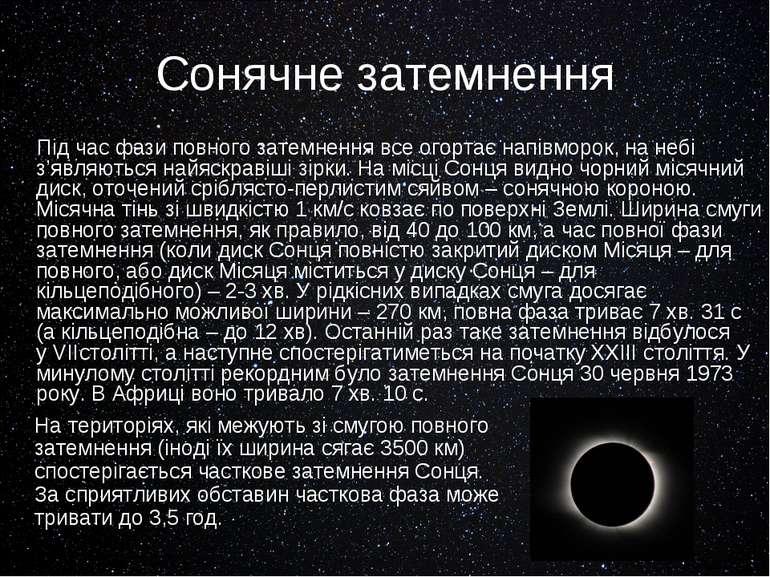 Сонячне затемнення Під час фази повного затемнення все огортає напівморок, на...