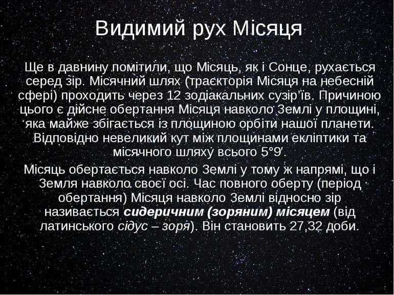 Ще в давнину помітили, що Місяць, як і Сонце, рухається серед зір. Місячний ш...