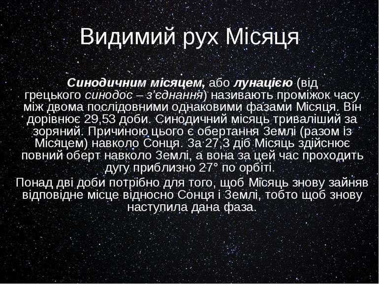 Видимий рух Місяця Синодичним місяцем,аболунацією(від грецькогосинодос – ...