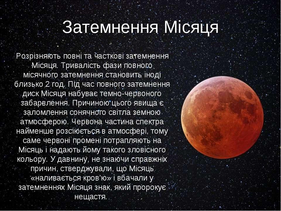 Затемнення Місяця Розрізняють повні та часткові затемнення Місяця. Тривалість...