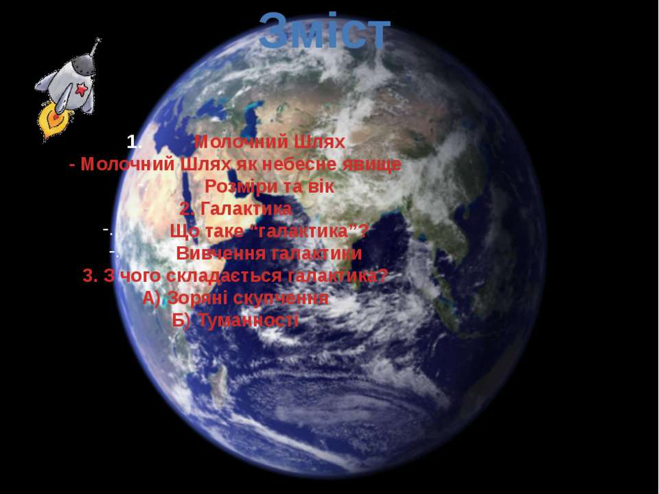 Зміст Молочний Шлях - Молочний Шлях як небесне явище Розміри та вік 2. Галакт...