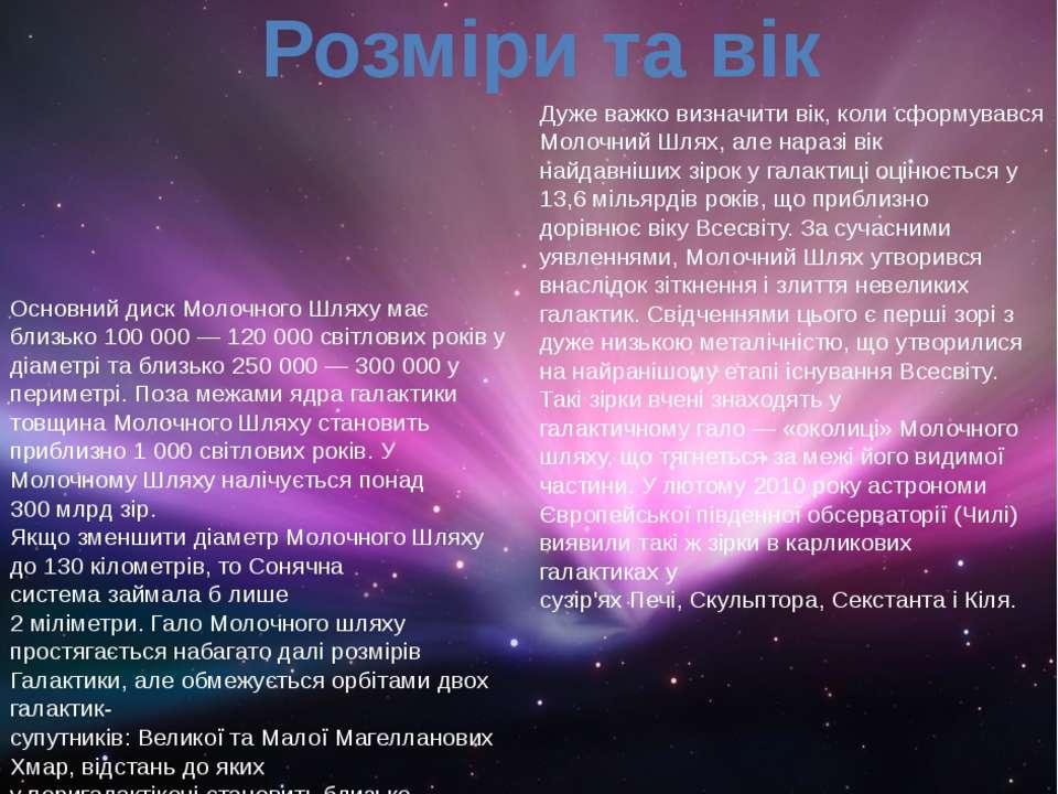 Розміри та вік Основний диск Молочного Шляху має близько 100 000— 120 000св...