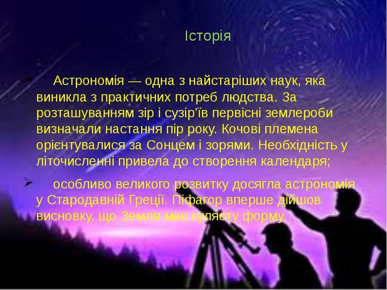 Історія Астрономія— одна з найстаріших наук, яка виникла з практичних потреб...