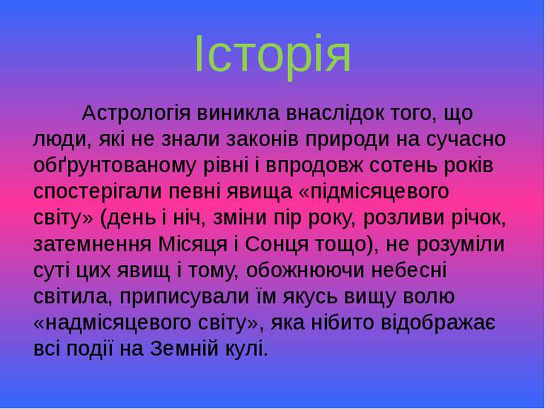 Історія