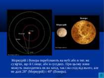 Меркурій і Венера перебувають на небі або в тих же сузір'ях, що й Сонце, або ...