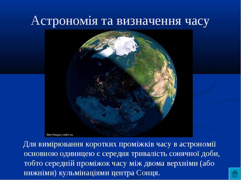 Астрономія та визначення часу Для вимірювання коротких проміжків часу в астро...