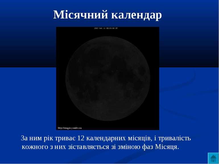 Місячний календар За ним рік триває 12 календарних місяців, і тривалість кожн...