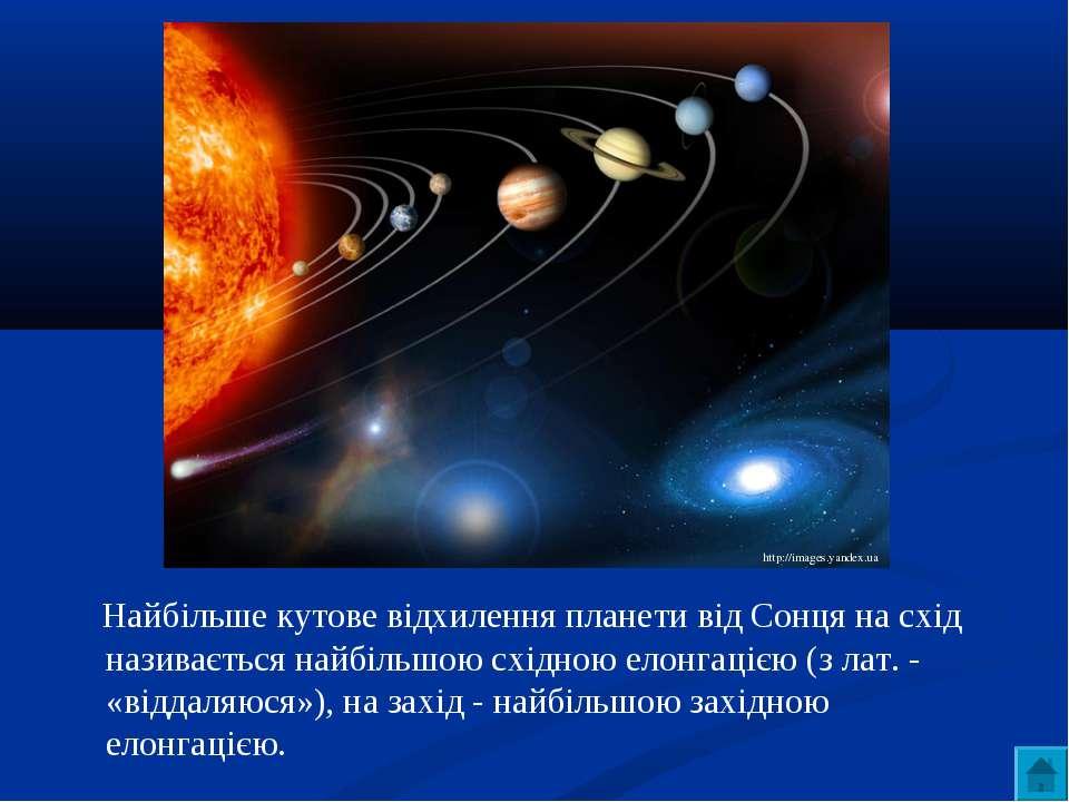 Найбільше кутове відхилення планети від Сонця на схід називається найбільшою ...