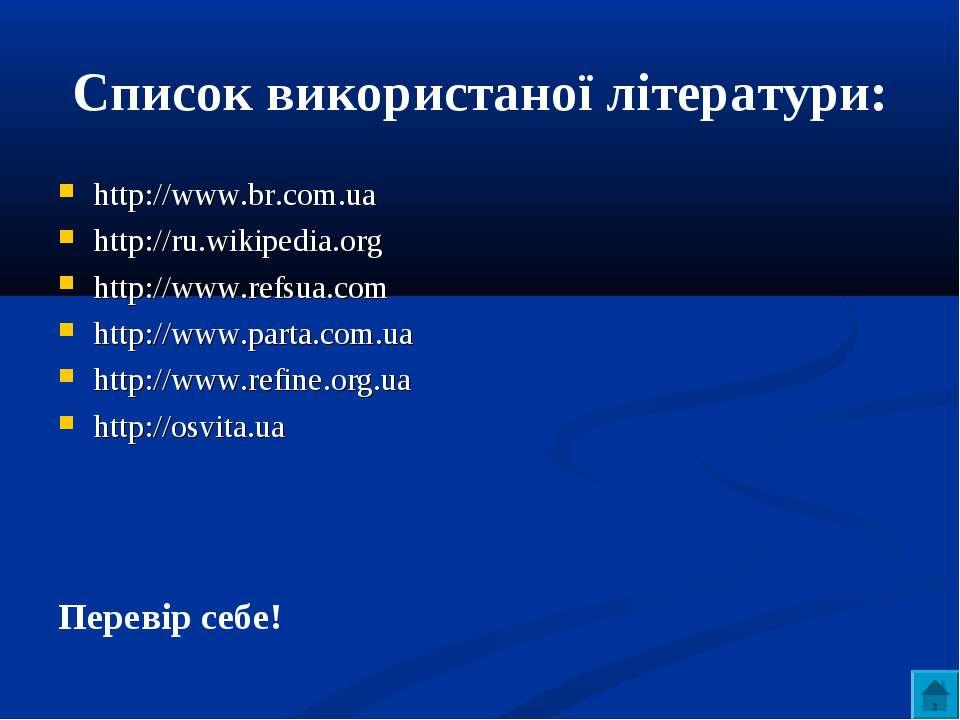 Список використаної літератури: http://www.br.com.ua http://ru.wikipedia.org ...