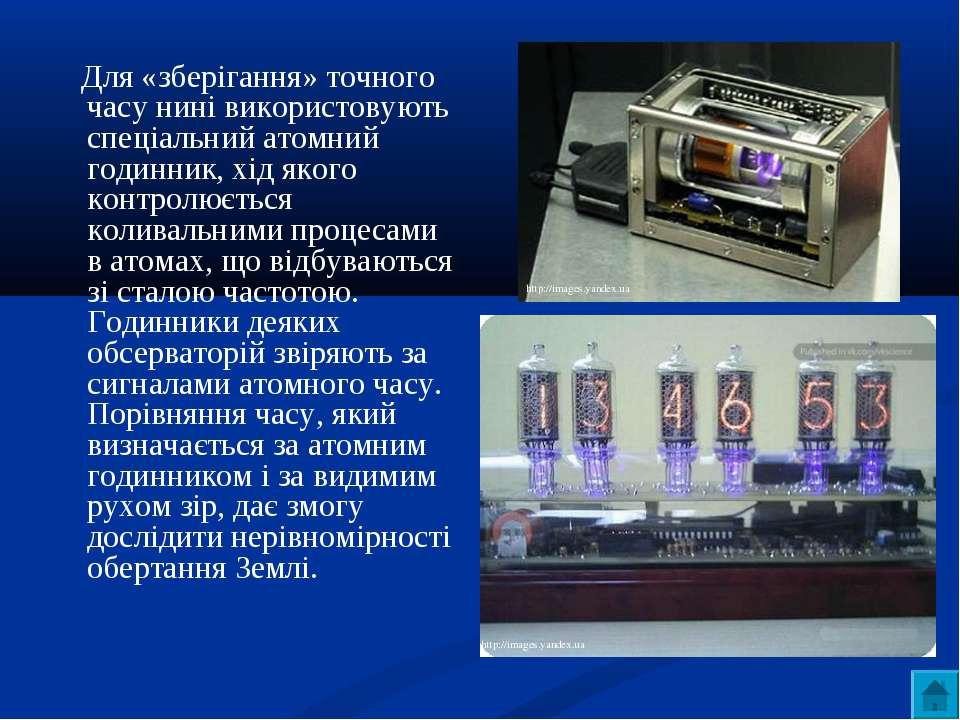 Для «зберігання» точного часу нині використовують спеціальний атомний годинни...