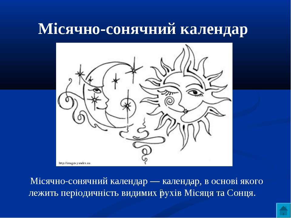 Місячно-сонячний календар Місячно-сонячний календар—календар, в основі яког...