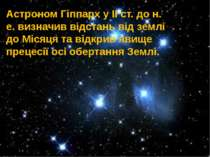Астроном Гіппарх у ІІ ст. до н. е. визначив відстань від землі до Місяця та в...
