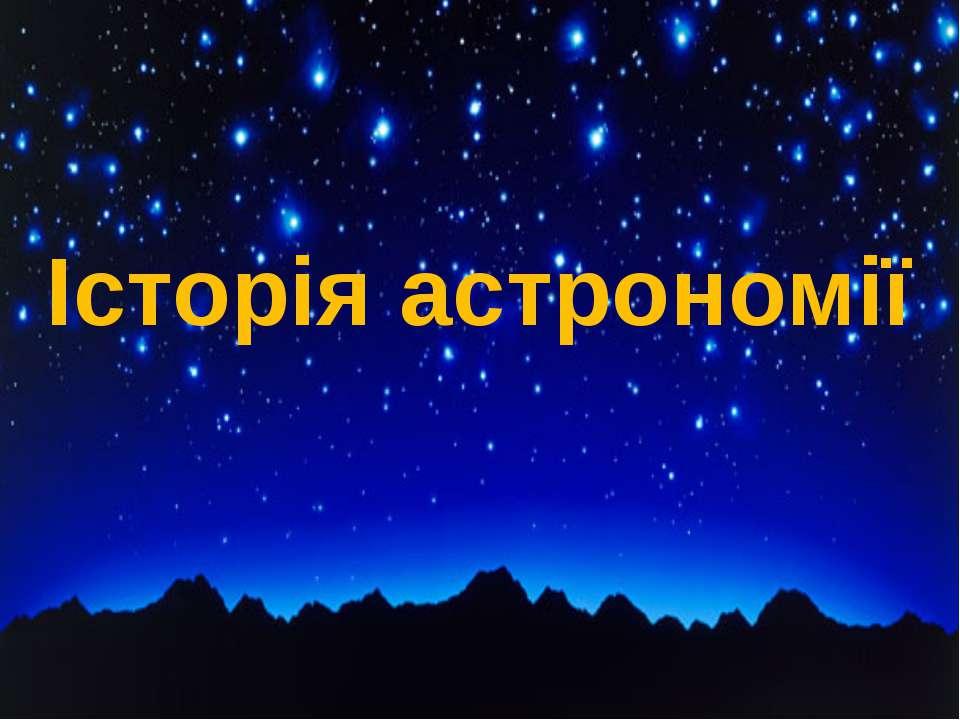 Історія астрономії
