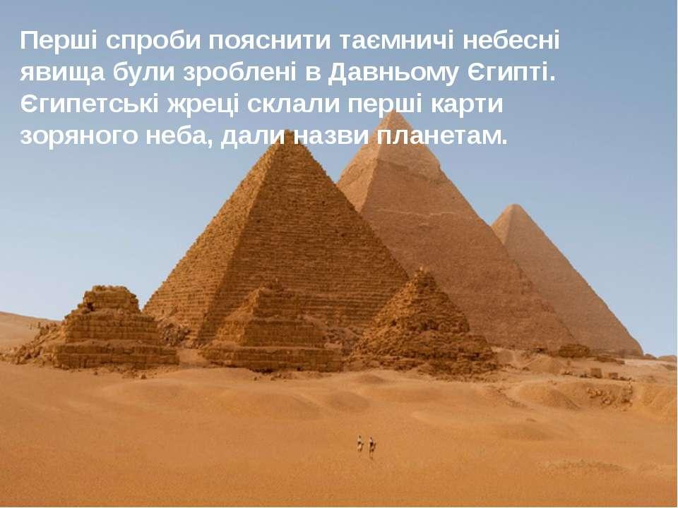 Перші спроби пояснити таємничі небесні явища були зроблені в Давньому Єгипті....