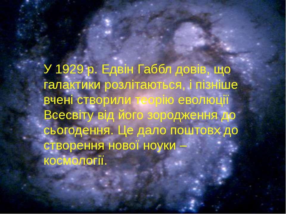 У 1929 р. Едвін Габбл довів, що галактики розлітаються, і пізніше вчені створ...