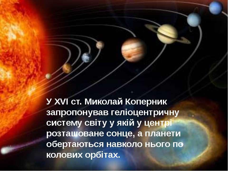 У XVI ст. Миколай Коперник запропонував геліоцентричну систему світу у якій у...