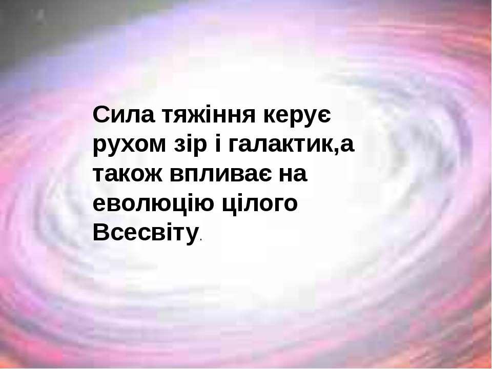 Сила тяжіння керує рухом зір і галактик,а також впливає на еволюцію цілого Вс...