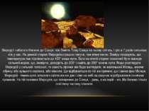 Меркурії набагато ближче до Сонця, ніж Земля. Тому Сонце на ньому світить і г...