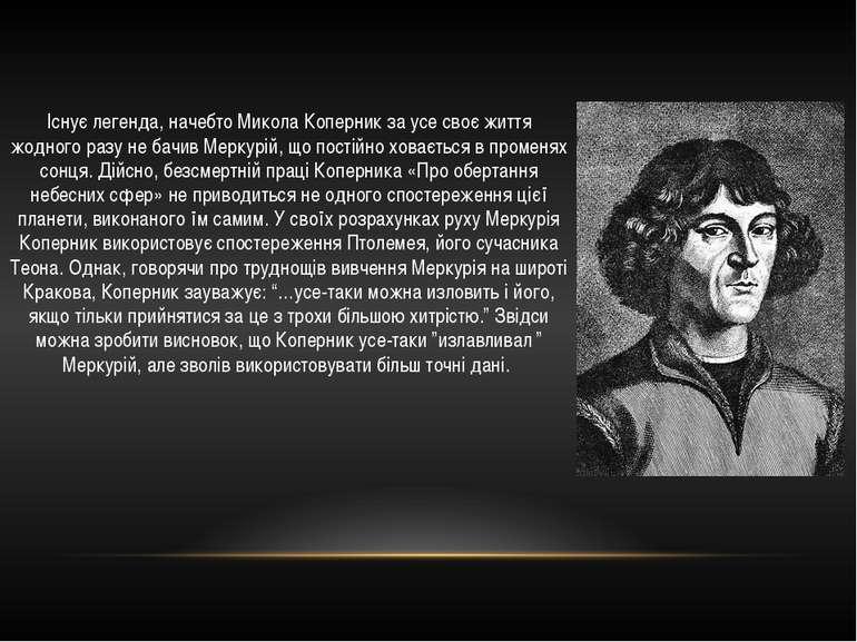 Існує легенда, начебто Микола Коперник за усе своє життя жодного разу не бачи...
