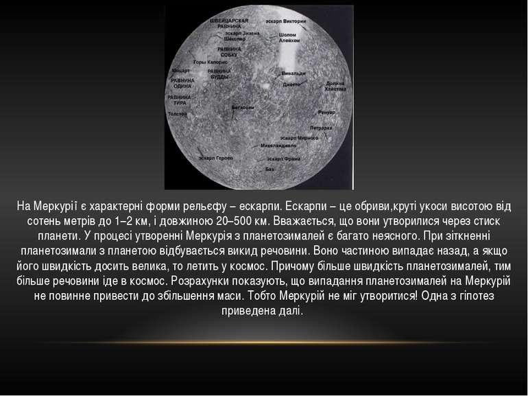 На Меркурії є характерні форми рельєфу – ескарпи. Ескарпи – це обриви,круті у...