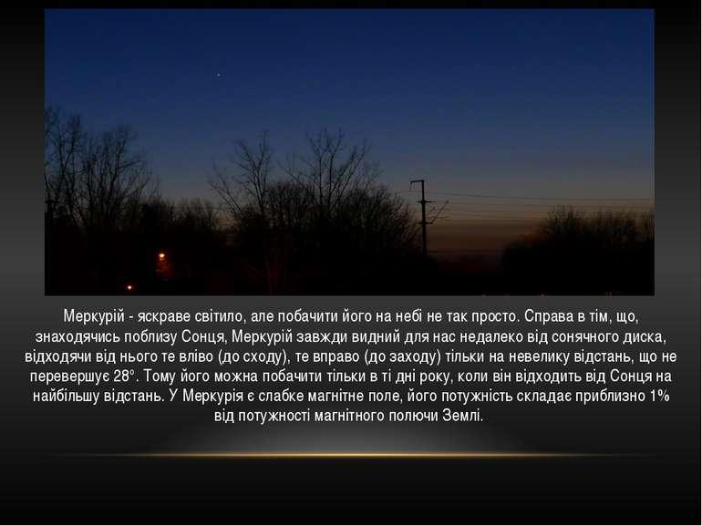 Меркурій - яскраве світило, але побачити його на небі не так просто. Справа в...