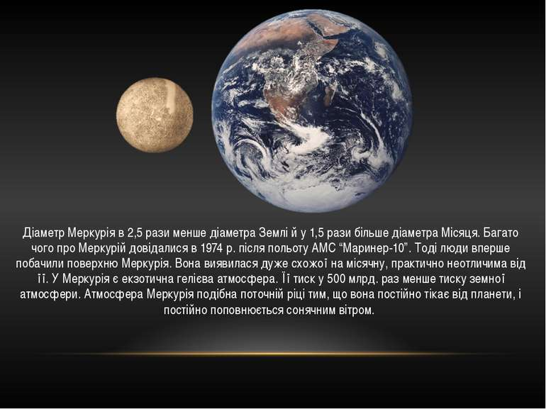 Діаметр Меркурія в 2,5 рази менше діаметра Землі й у 1,5 рази більше діаметра...