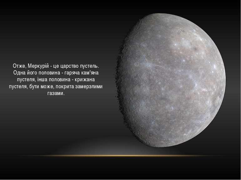 Отже, Меркурій - це царство пустель. Одна його половина - гаряча кам'яна пуст...