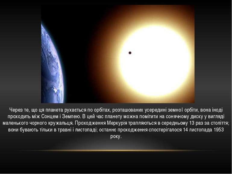 Через те, що ця планета рухається по орбітах, розташованих усередині земної о...