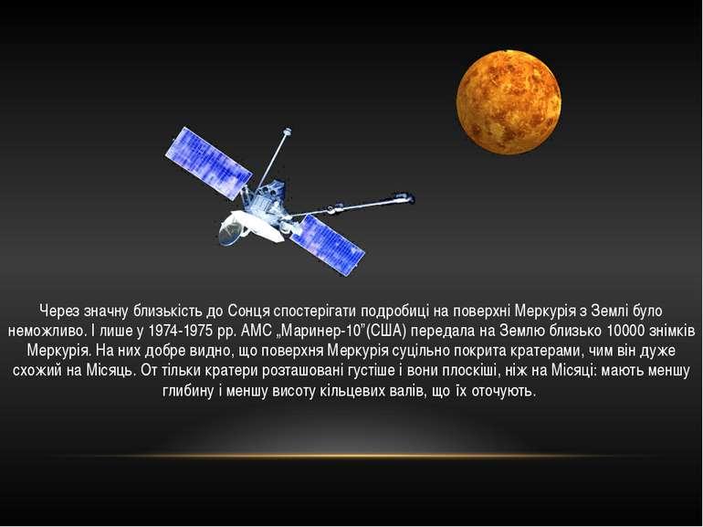 Через значну близькість до Сонця спостерігати подробиці на поверхні Меркурія ...