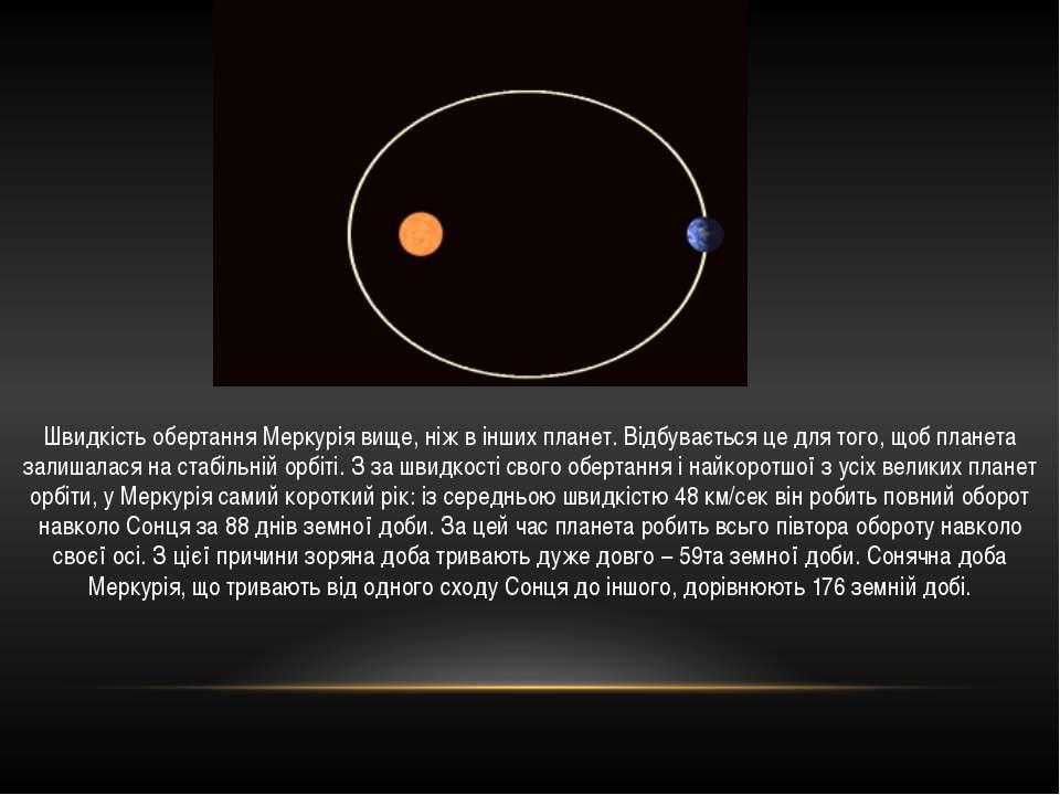 Швидкість обертання Меркурія вище, ніж в інших планет. Відбувається це для то...
