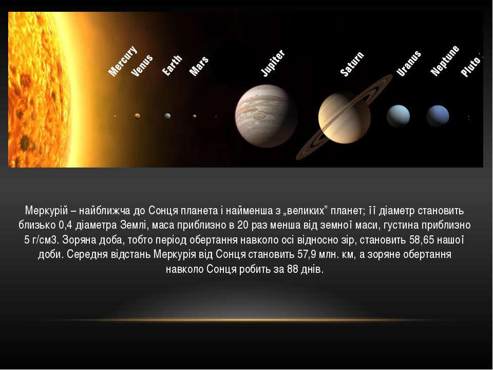 """Меркурій – найближча до Сонця планета і найменша з """"великих"""" планет; її діаме..."""