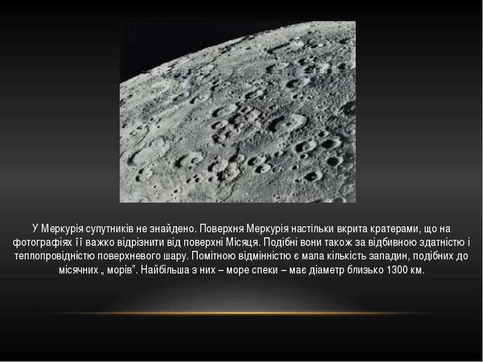 У Меркурія супутників не знайдено. Поверхня Меркурія настільки вкрита кратера...