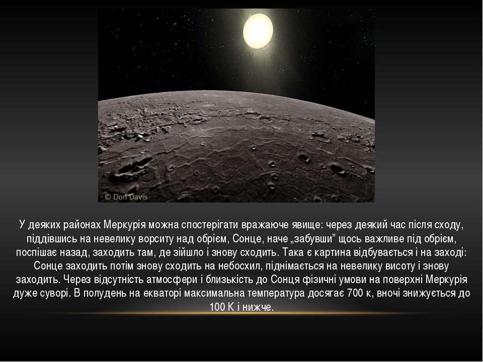У деяких районах Меркурія можна спостерігати вражаюче явище: через деякий час...