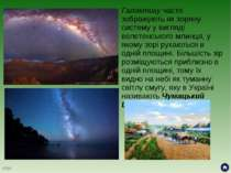 Галактику часто зображують як зоряну систему у вигляді велетенського млинця, ...