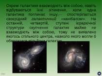 Окремі галактики взаємодіють між собою, навіть відбуваються їхні зіткнення, к...