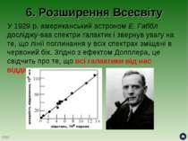 6. Розширення Всесвіту У 1929 р. американський астроном Е. Габбл досліджу-вав...
