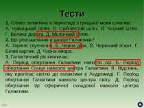 Тести * 1. Слово галактика в перекладі з грецької мови означає: А. Чумацький ...