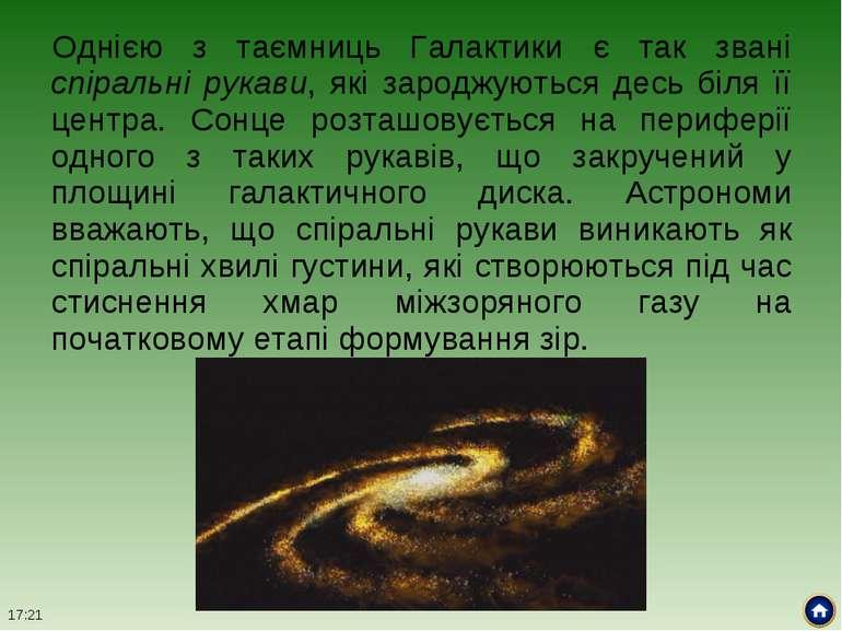 Однією з таємниць Галактики є так звані спіральні рукави, які зароджуються де...