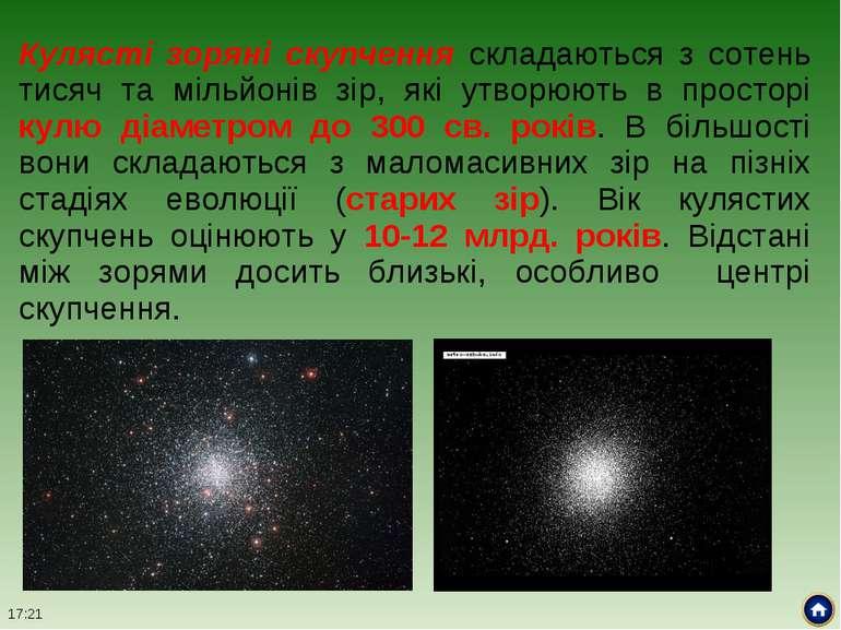 Кулясті зоряні скупчення складаються з сотень тисяч та мільйонів зір, які утв...