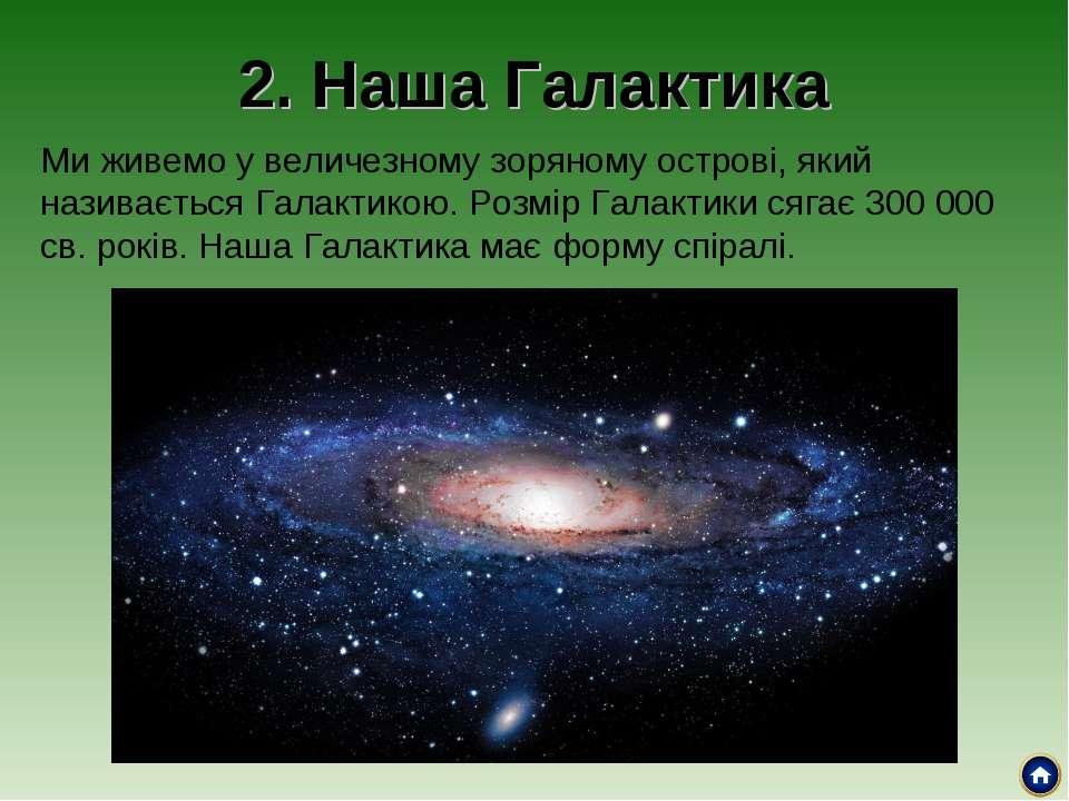 2. Наша Галактика Ми живемо у величезному зоряному острові, який називається ...