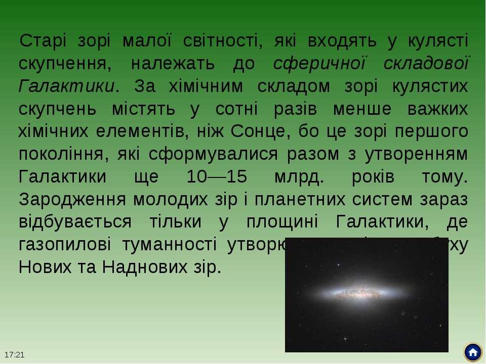 Старі зорі малої світності, які входять у кулясті скупчення, належать до сфер...
